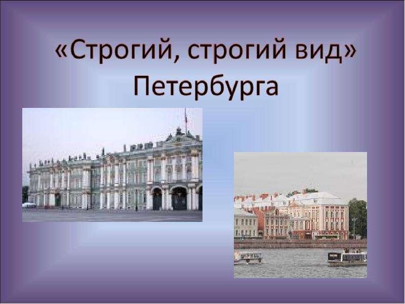 Презентация «Строгий, строгий вид» Петербурга