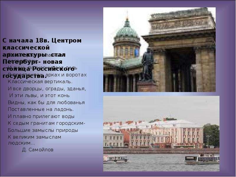 С начала 18в. Центром классической архитектуры стал Петербург- новая столица Российского государства
