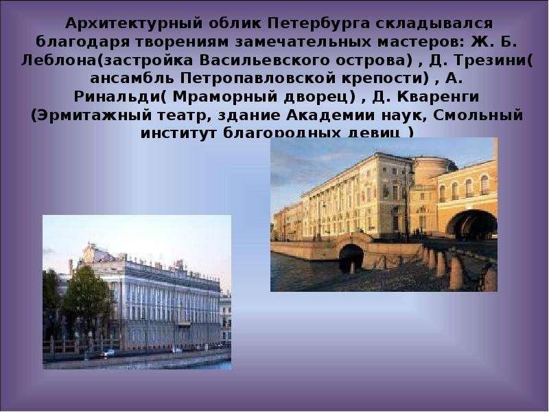 Архитектурный облик Петербурга складывался благодаря творениям замечательных мастеров: Ж. Б. Леблона
