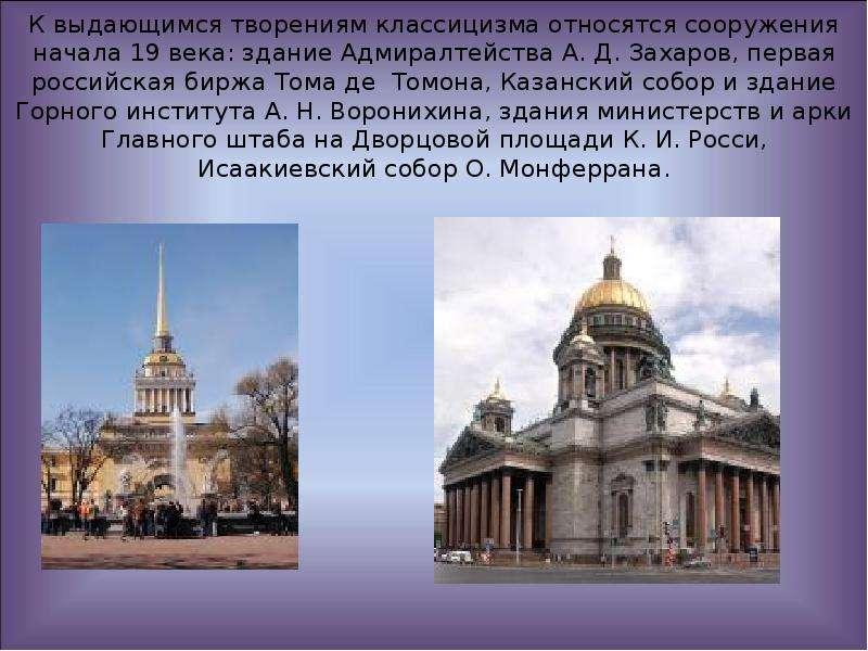 К выдающимся творениям классицизма относятся сооружения начала 19 века: здание Адмиралтейства А. Д.