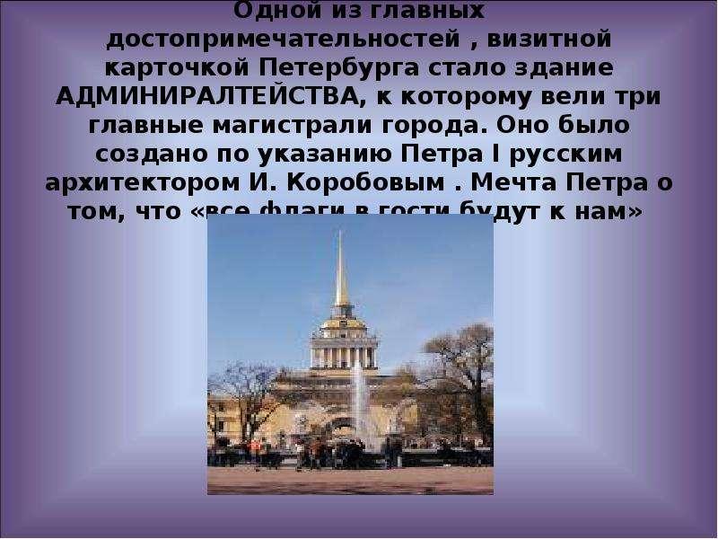 Одной из главных достопримечательностей , визитной карточкой Петербурга стало здание АДМИНИРАЛТЕЙСТВ