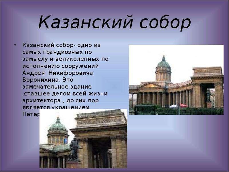 Казанский собор Казанский собор- одно из самых грандиозных по замыслу и великолепных по исполнению с