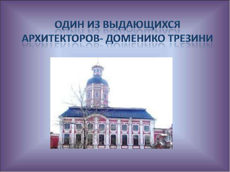 «Строгий, строгий вид» Петербурга, слайд 9