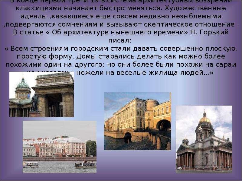 В конце первой трети 19 в. система архитектурных воззрений классицизма начинает быстро меняться. Худ