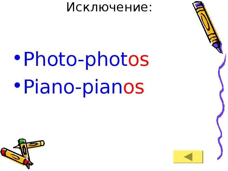 Исключение: Photo-photos Piano-pianos
