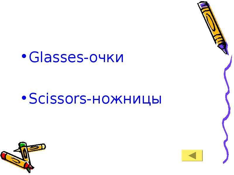Glasses-очки Scissors-ножницы