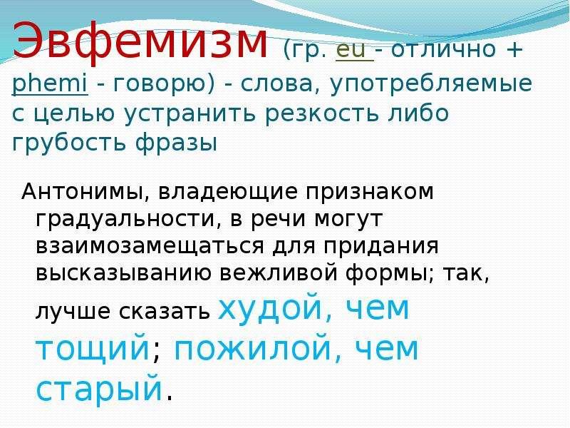 Реферат на тему антонимы и их роль в речи скачать бесплатно купить эссе в перми