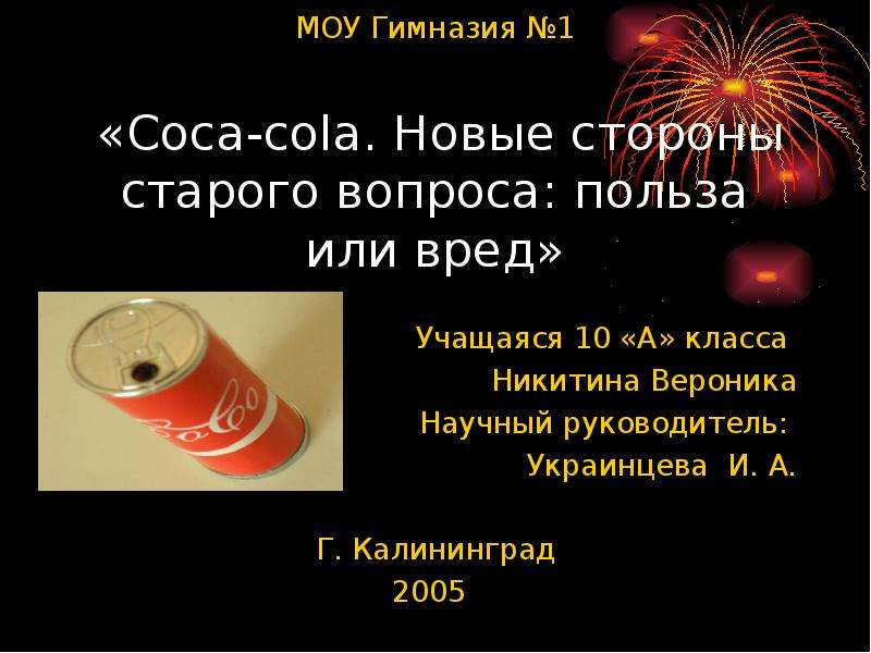 Coca-cola. Новые стороны старого вопроса: польза или вред