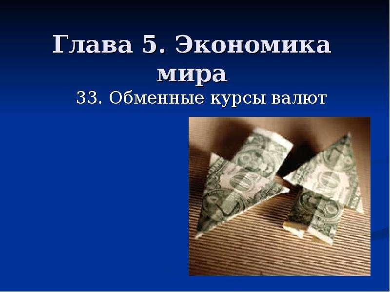 Валюта и валютный курс доклад 5511