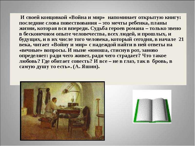 Жизнь Творчество Толстого Кратко - lawinstruction