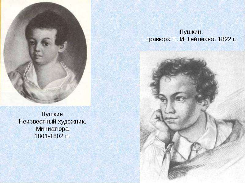 Стих пушкина 1822 года 5 букв