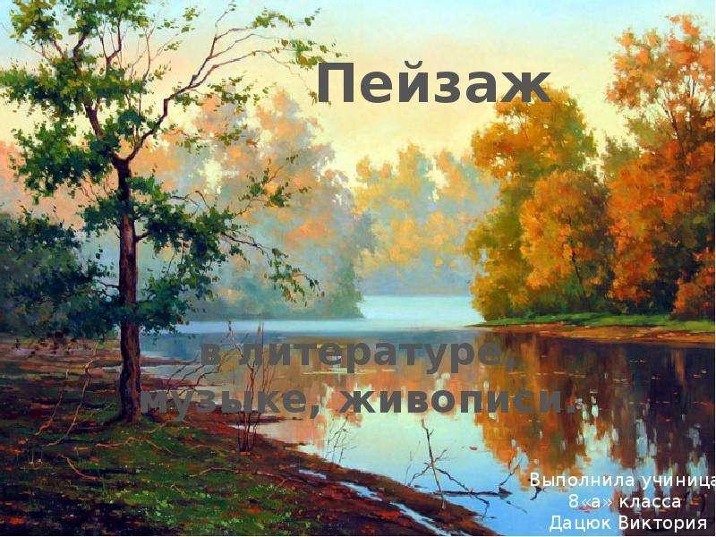 Доклад пейзаж в литературе музыке живописи 6413