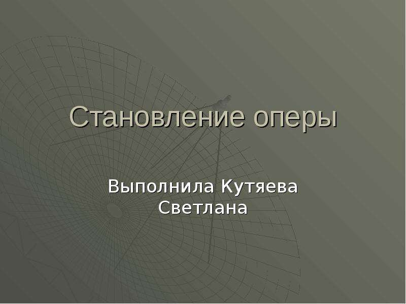 Презентация Становление оперы
