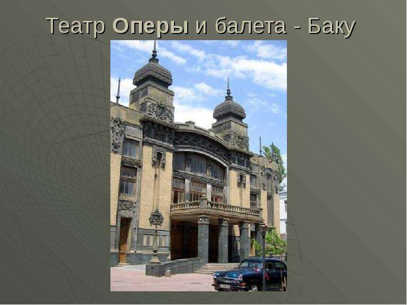 Театр Оперы и балета - Баку