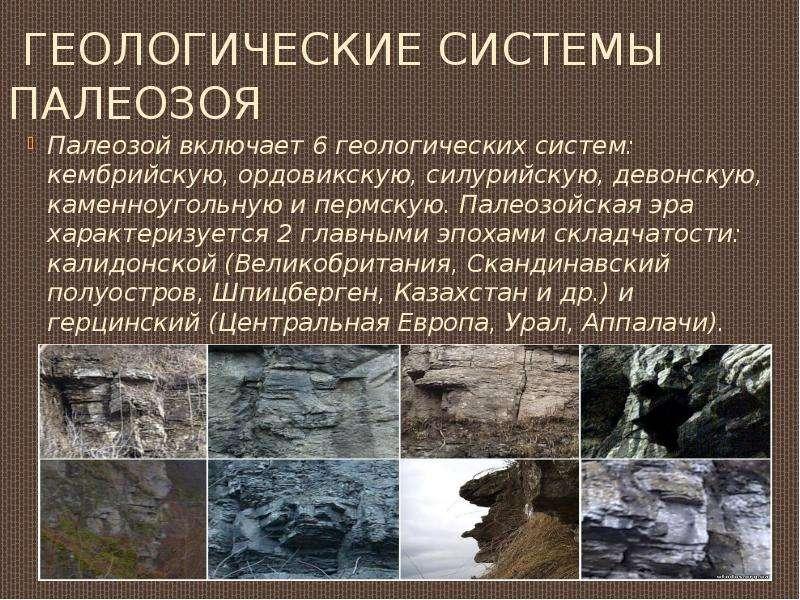 Геологические системы палеозоя Палеозой включает 6 геологических систем: кембрийскую, ордовикскую, с