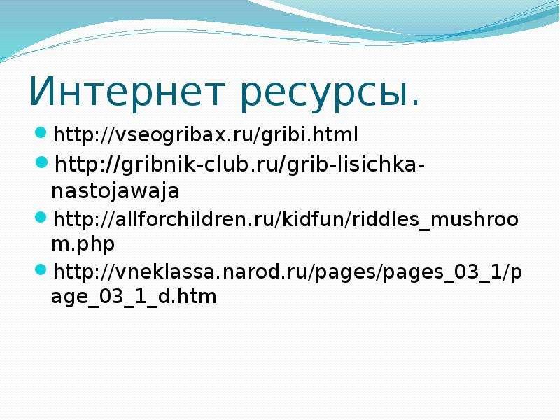Интернет ресурсы.