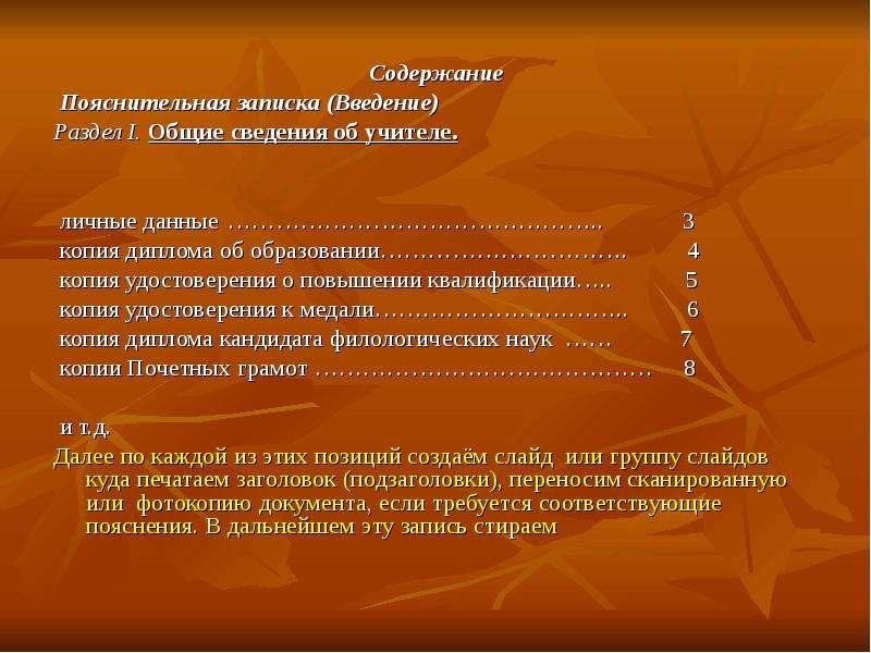 Содержание Содержание Пояснительная записка (Введение) Раздел I. Общие сведения об учителе. личные д