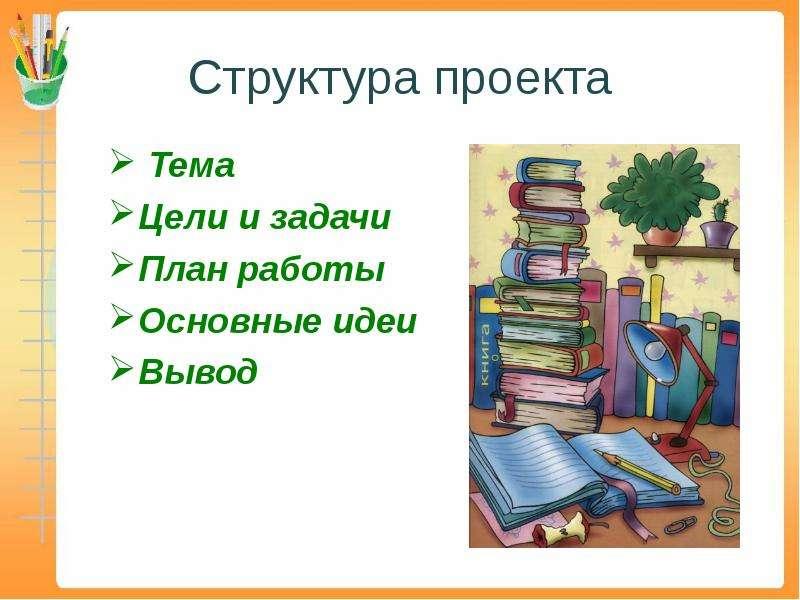 Как сделать проект ученику начальной школы - Vendservice.ru