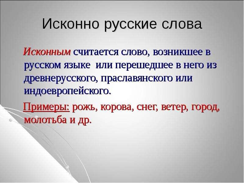 Исконно класс язык русский русские решебник 5 слова