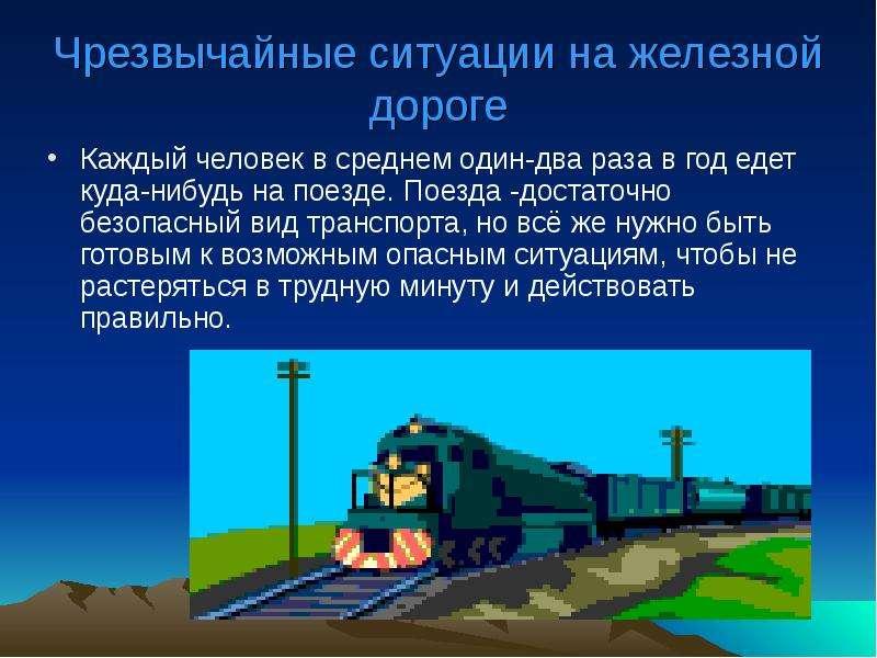 Чрезвычайные ситуации на железной дороге Каждый человек в среднем один-два раза в год едет куда-нибу