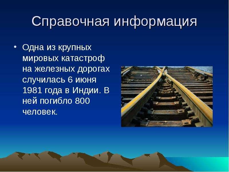 Справочная информация Одна из крупных мировых катастроф на железных дорогах случилась 6 июня 1981 го