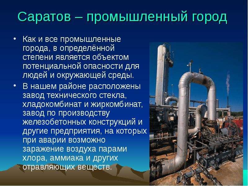 Саратов – промышленный город Как и все промышленные города, в определённой степени является объектом