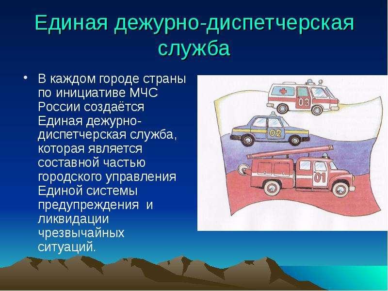 Единая дежурно-диспетчерская служба В каждом городе страны по инициативе МЧС России создаётся Единая