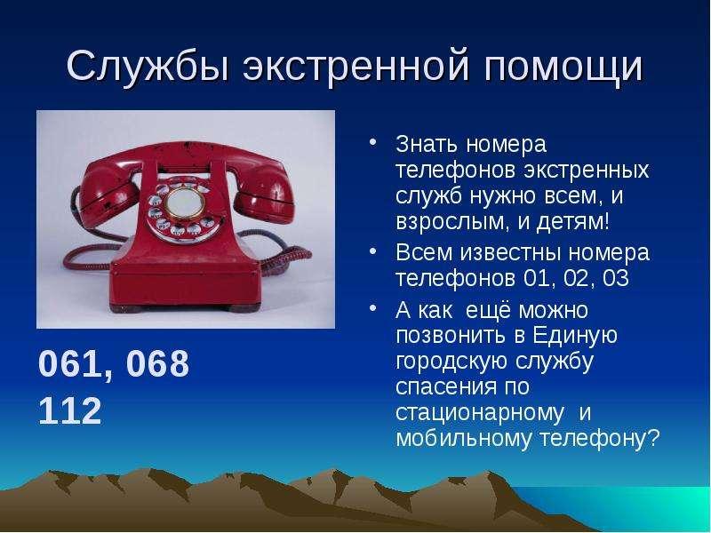 Службы экстренной помощи Знать номера телефонов экстренных служб нужно всем, и взрослым, и детям! Вс