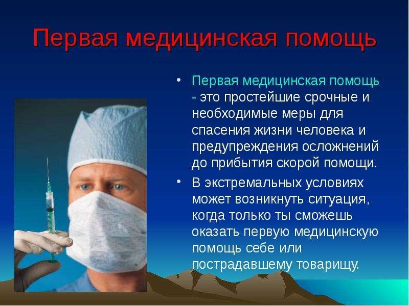 Первая медицинская помощь Первая медицинская помощь - это простейшие срочные и необходимые меры для