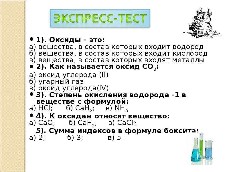 1). Оксиды – это: а) вещества, в состав которых входит водород б) вещества, в состав которых входит