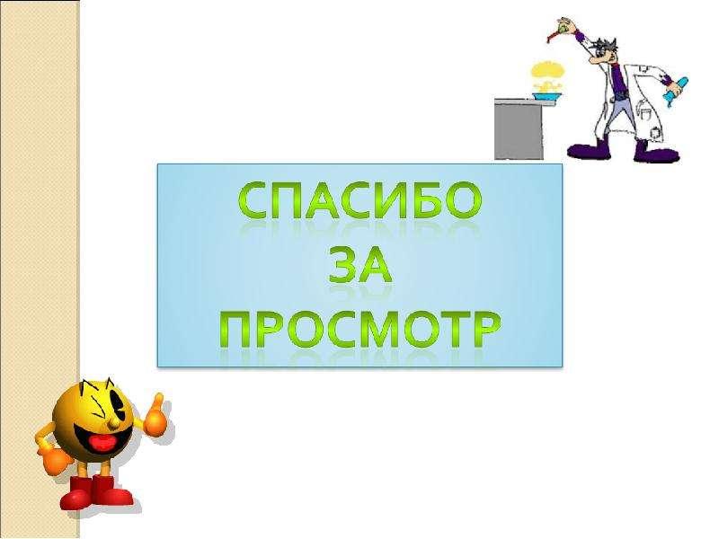 Важнейшие классы бинарных соединений «Оксиды», рис. 12