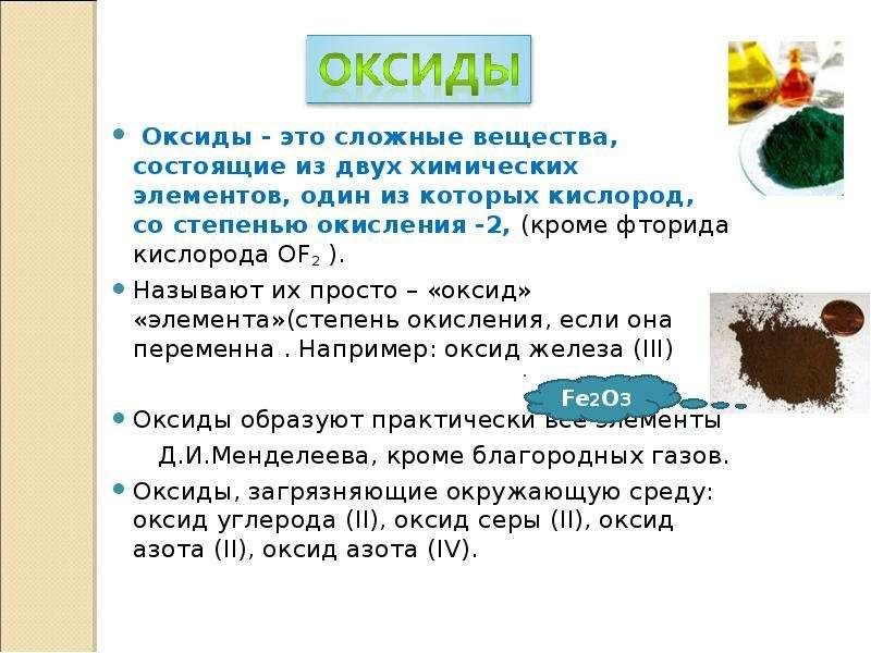 Оксиды - это сложные вещества, состоящие из двух химических элементов, один из которых кислород, со