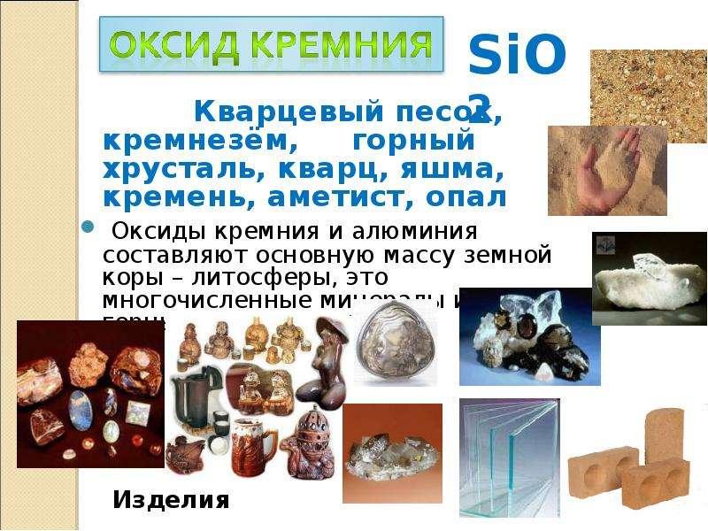 Кварцевый песок, кремнезём, горный хрусталь, кварц, яшма, кремень, аметист, опал Оксиды кремния и ал