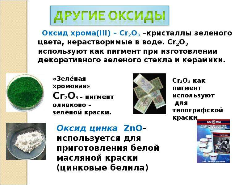 Оксид хрома(III) – Cr2O3 –кристаллы зеленого цвета, нерастворимые в воде. Cr2O3 используют как пигме