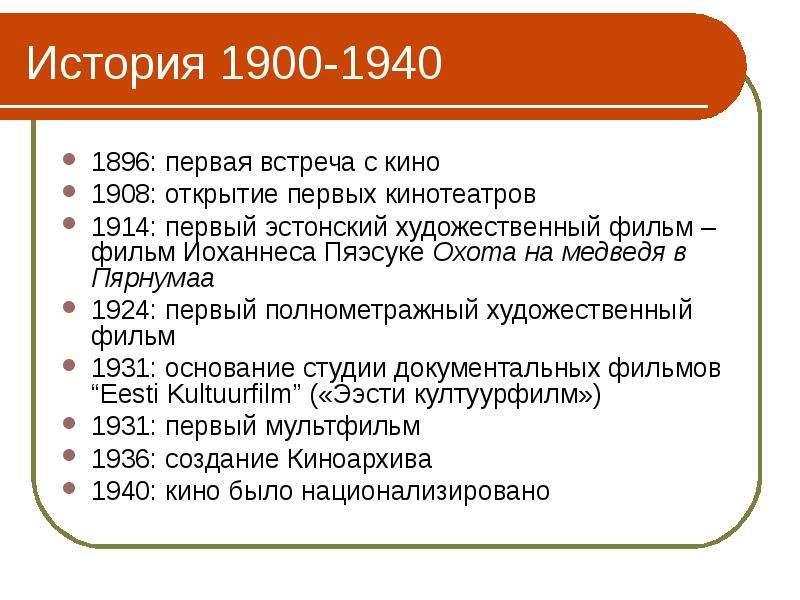 История 1900-1940 1896: первая встреча с кино 1908: открытие первых кинотеатров 1914: первый эстонск