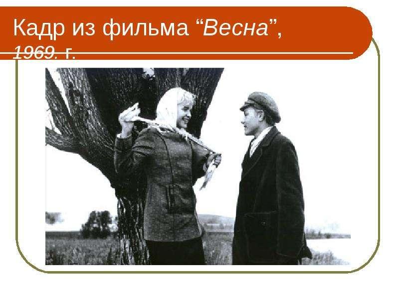"""Кадр из фильма """"Весна"""", 1969. г."""
