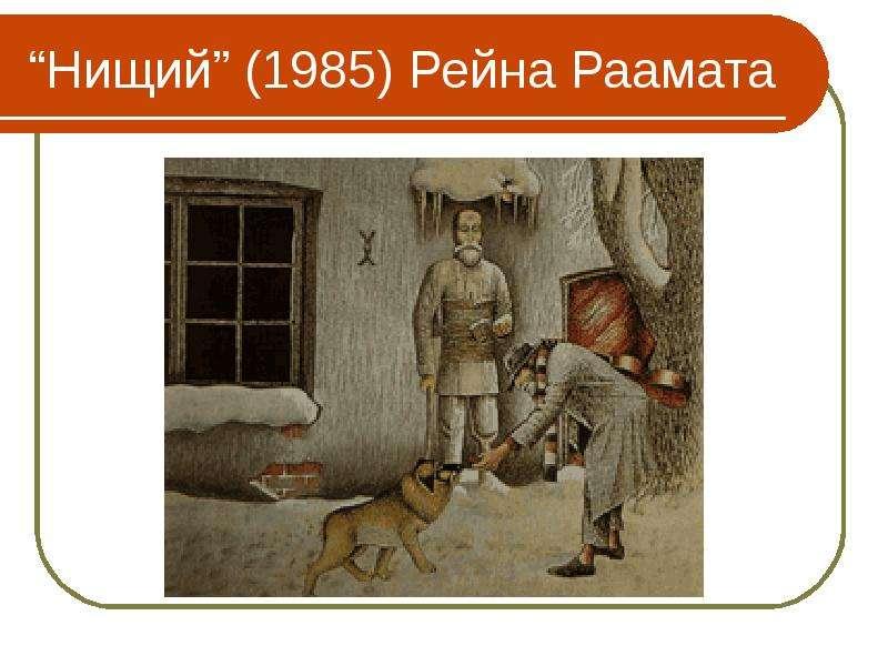 """""""Нищий"""" (1985) Рейна Раамата"""