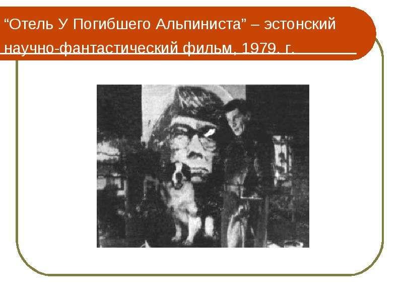 """""""Отель У Погибшего Альпиниста"""" – эстонский научно-фантастический фильм, 1979. г."""