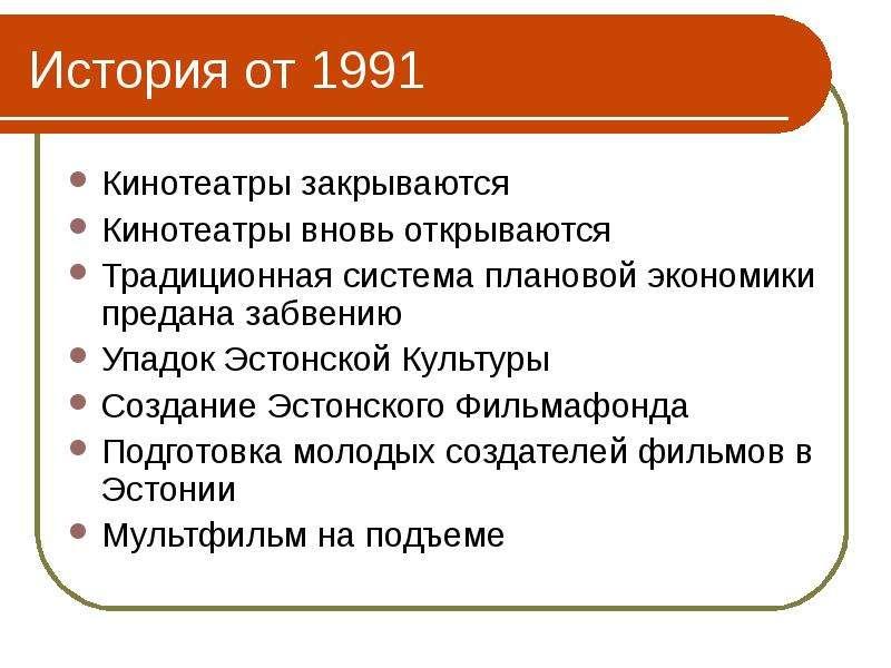 История от 1991 Кинотеатры закрываются Кинотеатры вновь открываются Традиционная система плановой эк