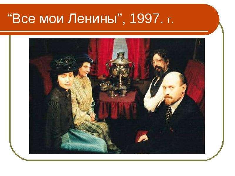 """""""Все мои Ленины"""", 1997. г."""