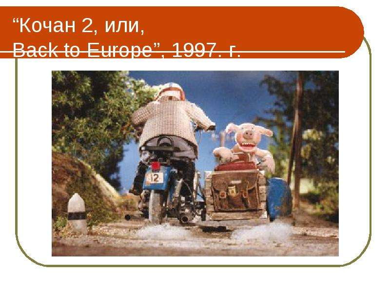 """""""Кочан 2, или, Back to Europe"""", 1997. г."""