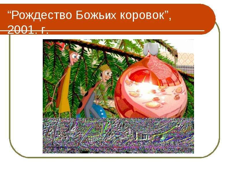 """""""Рождество Божьиx коровoк"""", 2001. г."""