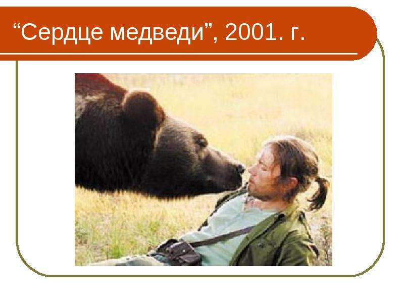 """Сердце медведи"", 2001. г."