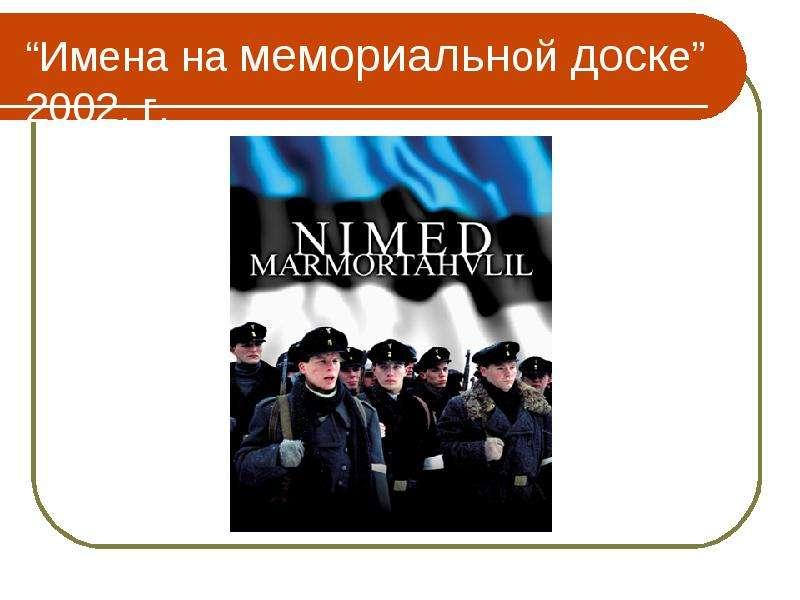 """""""Имена на мемориальной доске"""" 2002. г."""