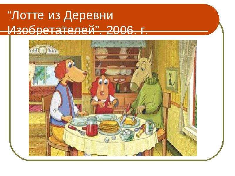 """""""Лотте из Деревни Изобрета́телей"""", 2006. г."""