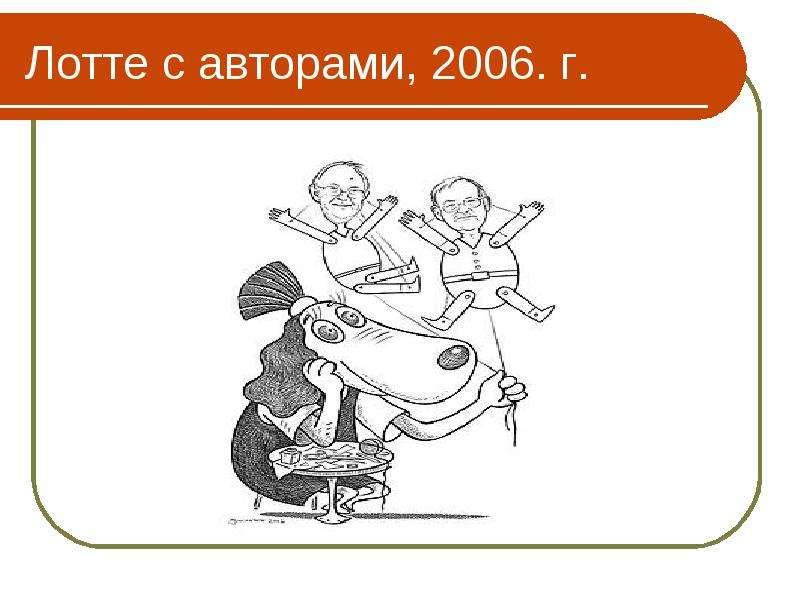 Лотте с авторами, 2006. г.