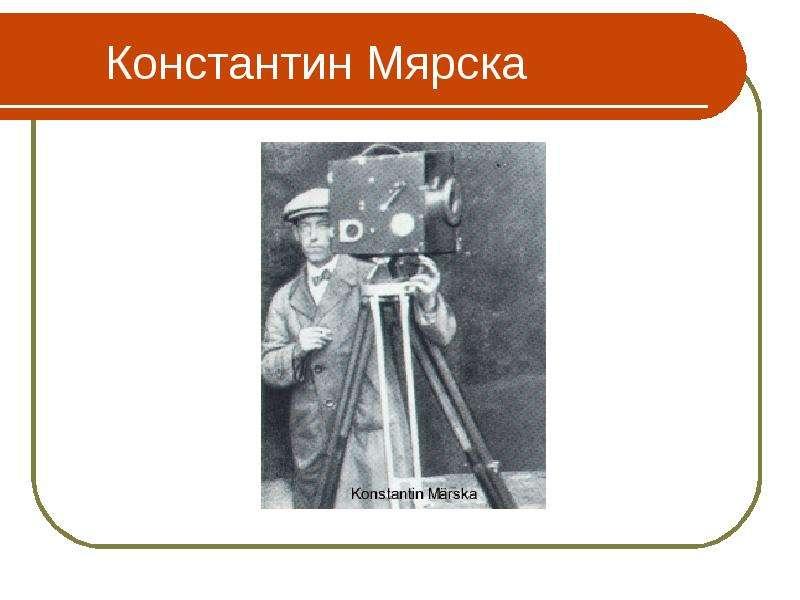 Константин Мярска