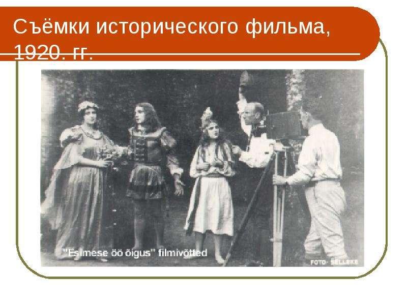 Съёмки исторического фильма, 1920. гг.