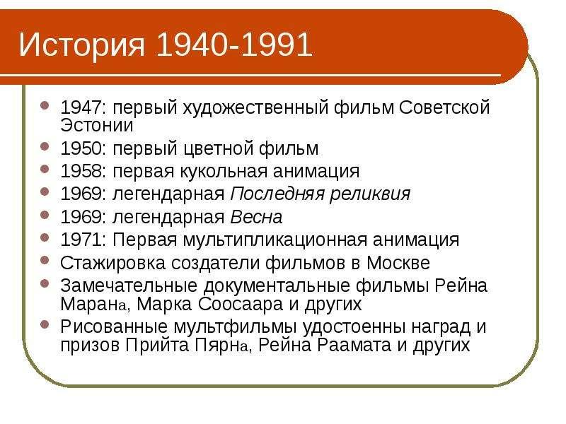История 1940-1991 1947: первый художественный фильм Советской Эстонии 1950: первый цветной фильм 195