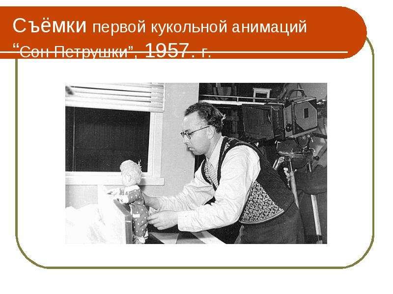 """Съёмки первой кукольной анимаций """"Сон Петрушки"""", 1957. г."""